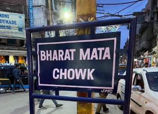 Historic 'City Chowk' in Old Jammu Renamed To 'Bharat Mata Chowk'