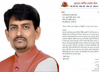 Alpesh Thakor demands relaxation in electricity bill for April-May from govt