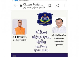 Citizen's portal of Guj govt gets Chief Minister Vijay Rupani's name wrong!