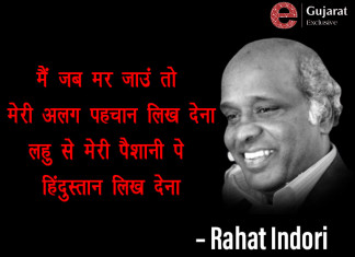 Rahat Indori no more